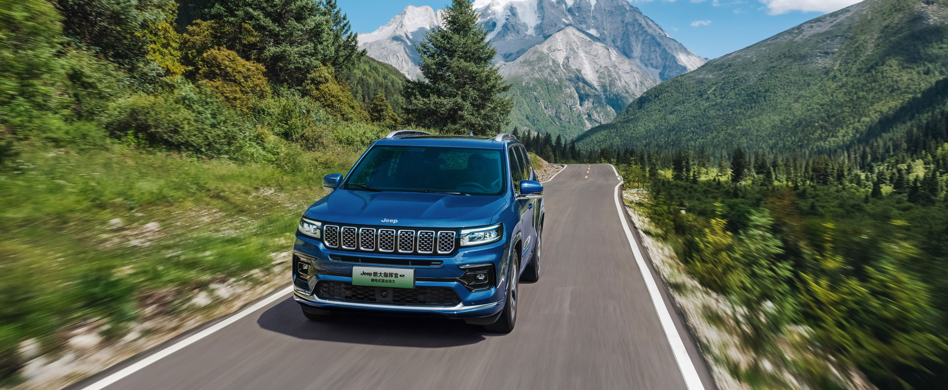 https://www.jeep.com.cn/commander/phev/img/skv2.jpg